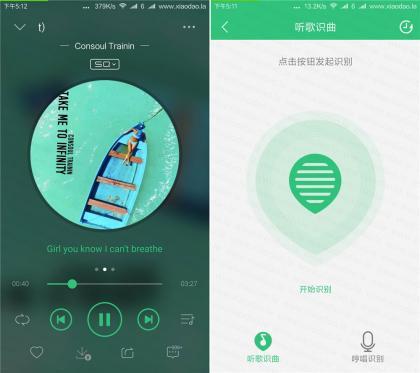 安卓QQ音乐v7.6.0去广告版本
