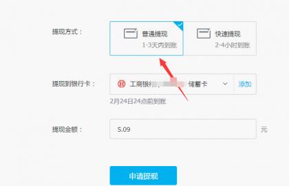 QQ钱包余额提现免手续费方法